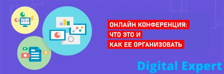 Онлайн-конференция: что это и как ее организовать