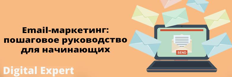 Полное руководство по email-маркетингу для начинающих