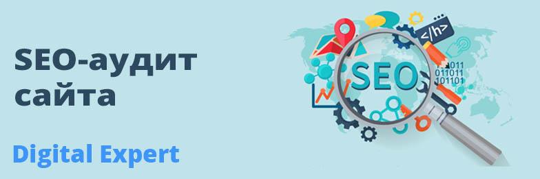 SEO аудит сайтов: Технический и внешний аудит продвижения сайта