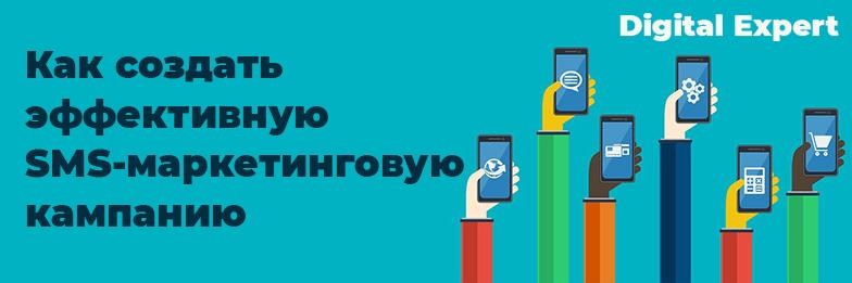 Как создать идеальную SMS-маркетинговою кампанию для любого бизнеса