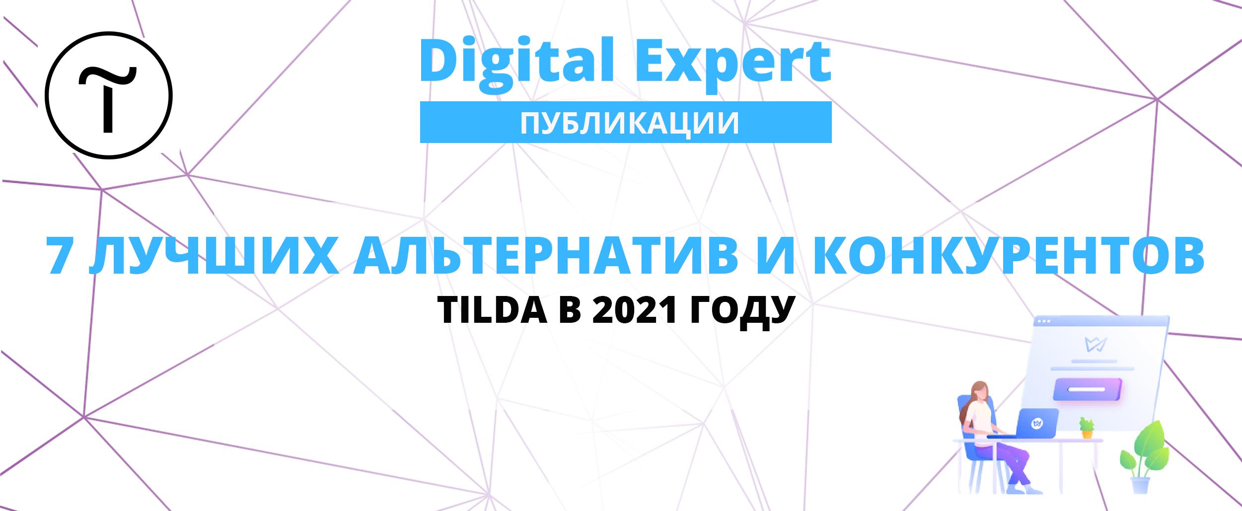 Топ альтернатив Tilda 2021