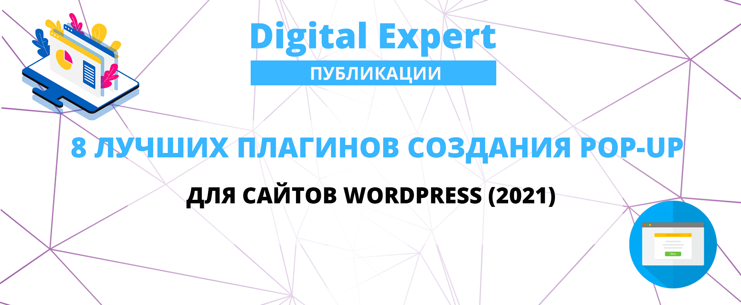 Лучшие плагины pop-up для сайтов Wordpress