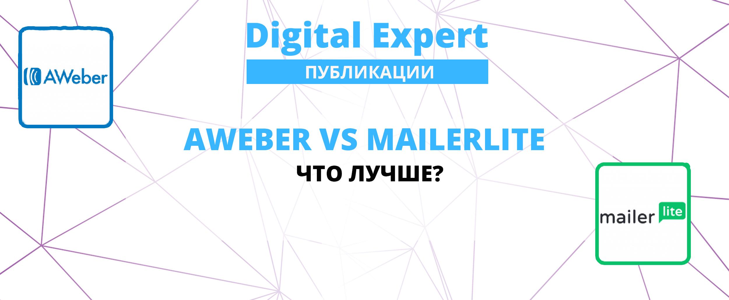 AWeber vs MailerLite: какой сервис стоит выбрать для маркетинга?