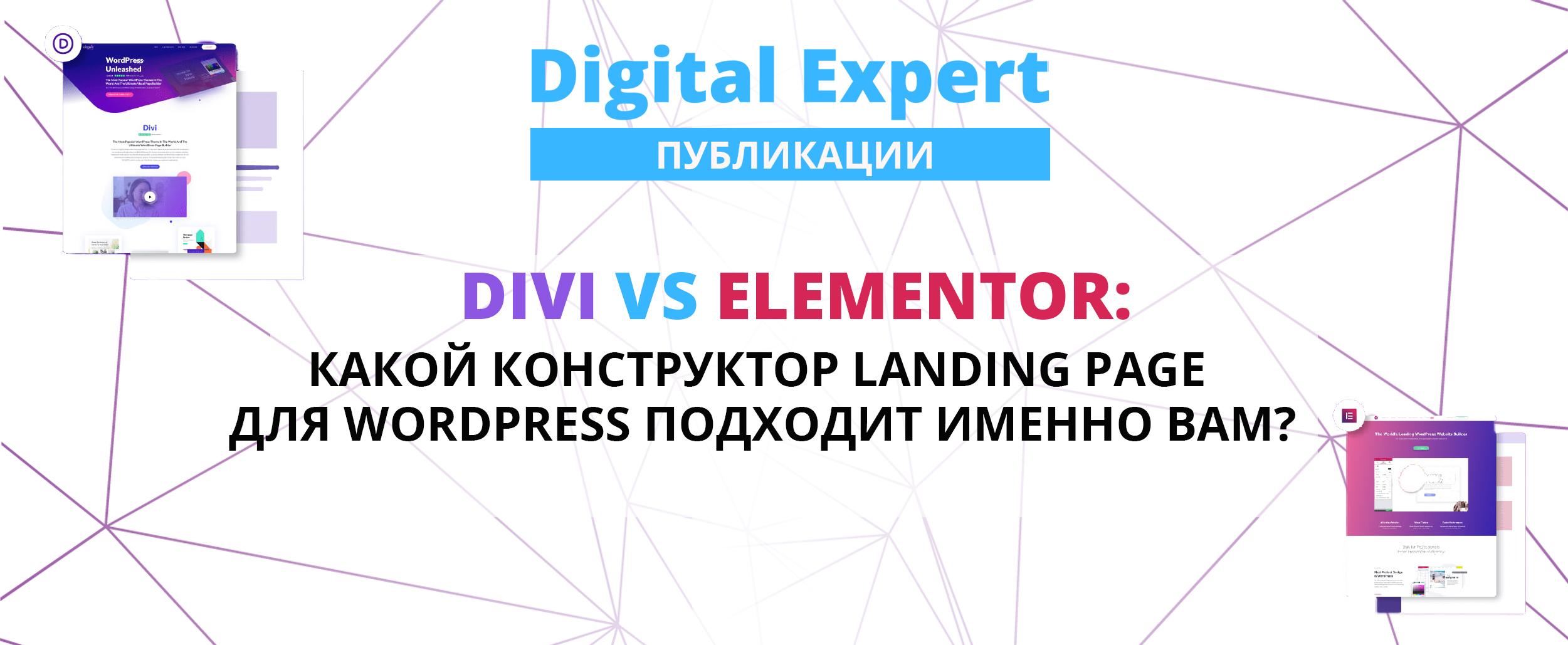 Divi vs Elementor: какой конструктор landing page выбрать