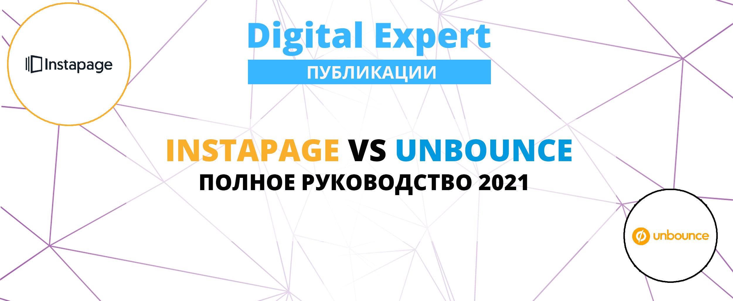 Сравнение Instapage и Unbounce  по функциям, простоте использования, аналитике и ценам