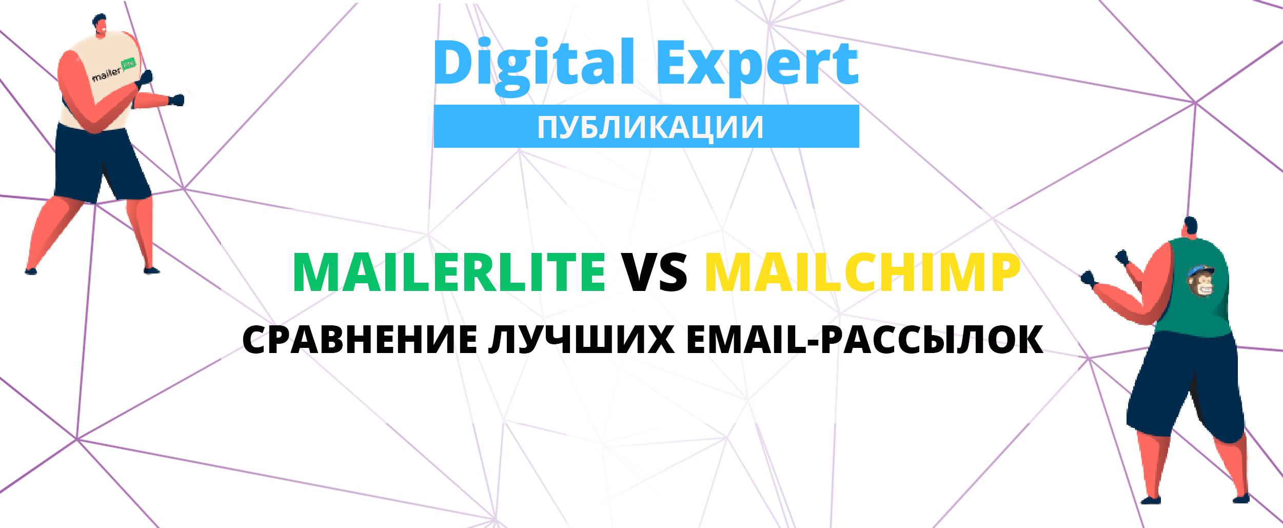 MailerLite vs Mailchimp: сравнение лучших email-рассылок