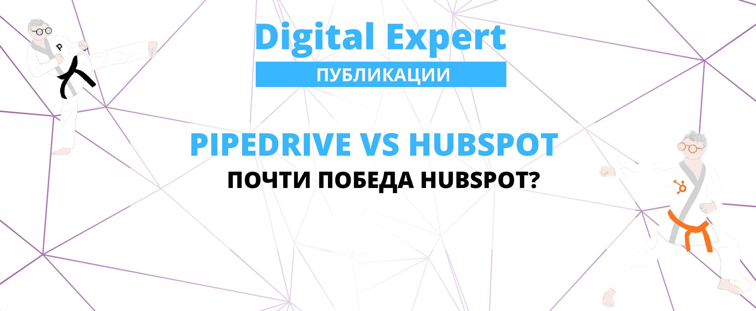 Pipedrive vs HubSpot: является ли Pipedrive достойной альтернативой HubSpot?