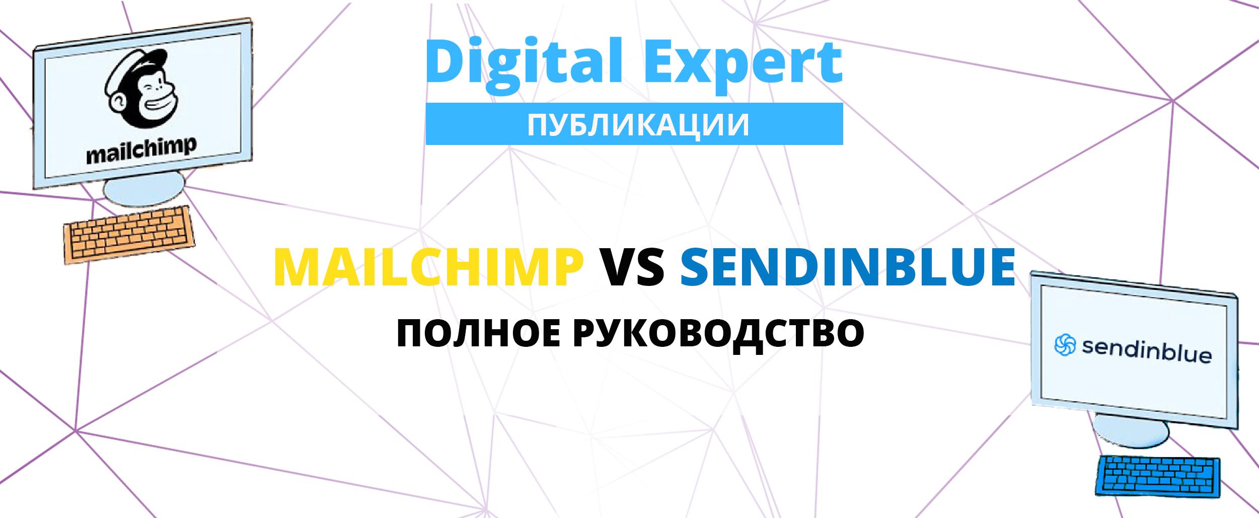 Mailchimp vs Sendinblue: какой сервис электронной почты является лучшим в 2021 году?