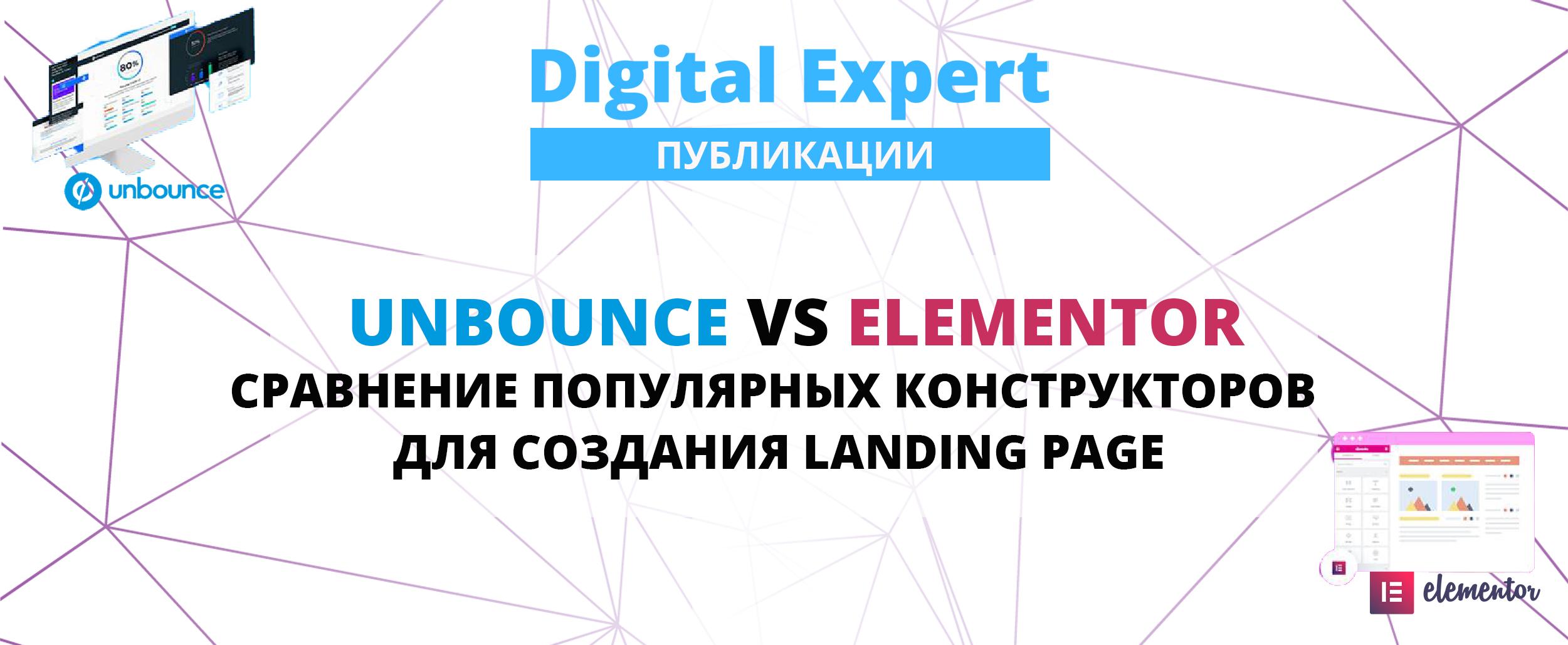 Unbounce Vs Elementor: особенности, преимущества и цены каждого