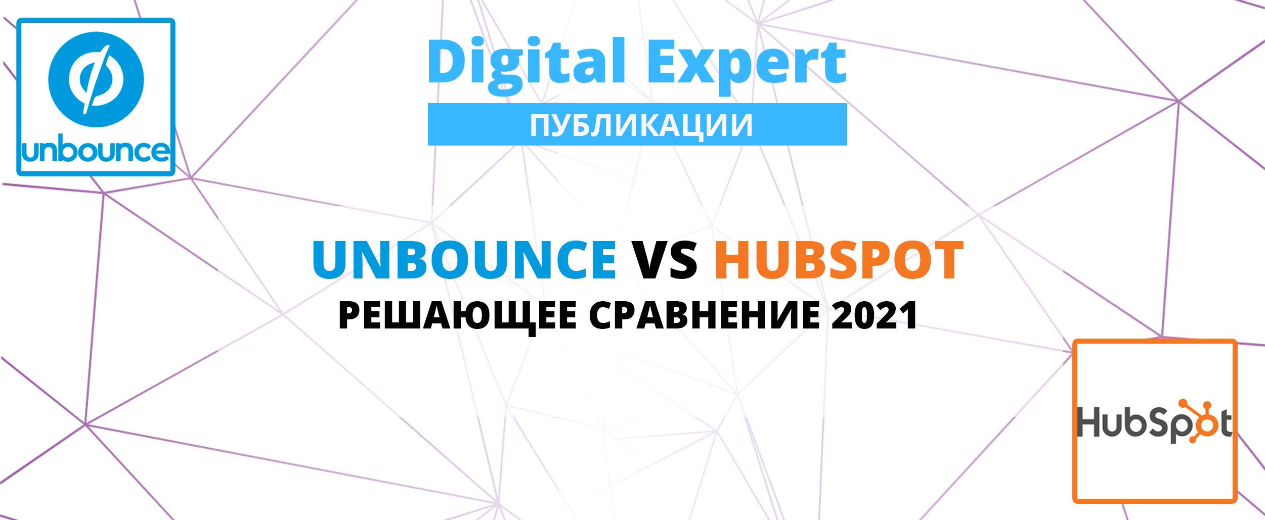 Unbounce vs HubSpot. Решающее сравнение 2021