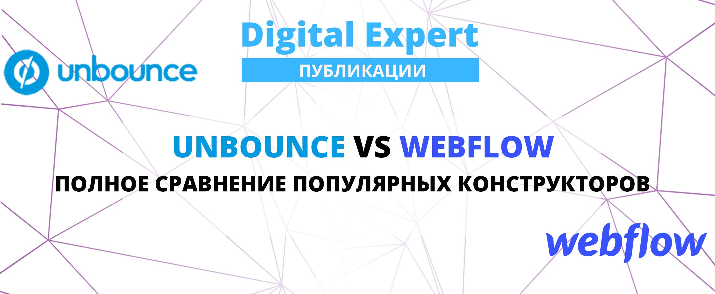 Unbounce vs Webflow: лучшее решение в 2021 году