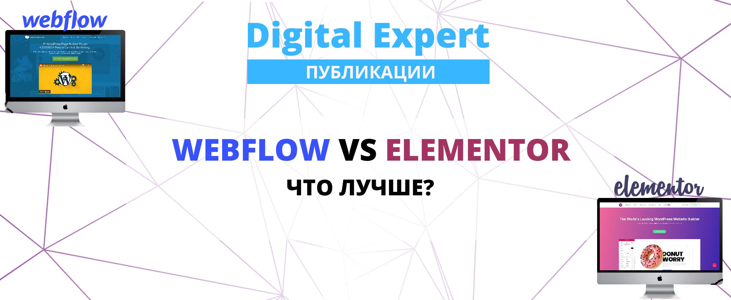 Webflow vs Elementor: что лучше?