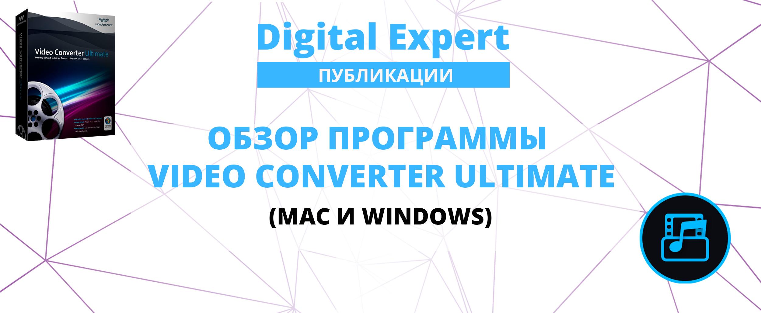 Обзор Wondershare Video Converter Ultimate — безумно скоростной конвертер видео для windows и mac