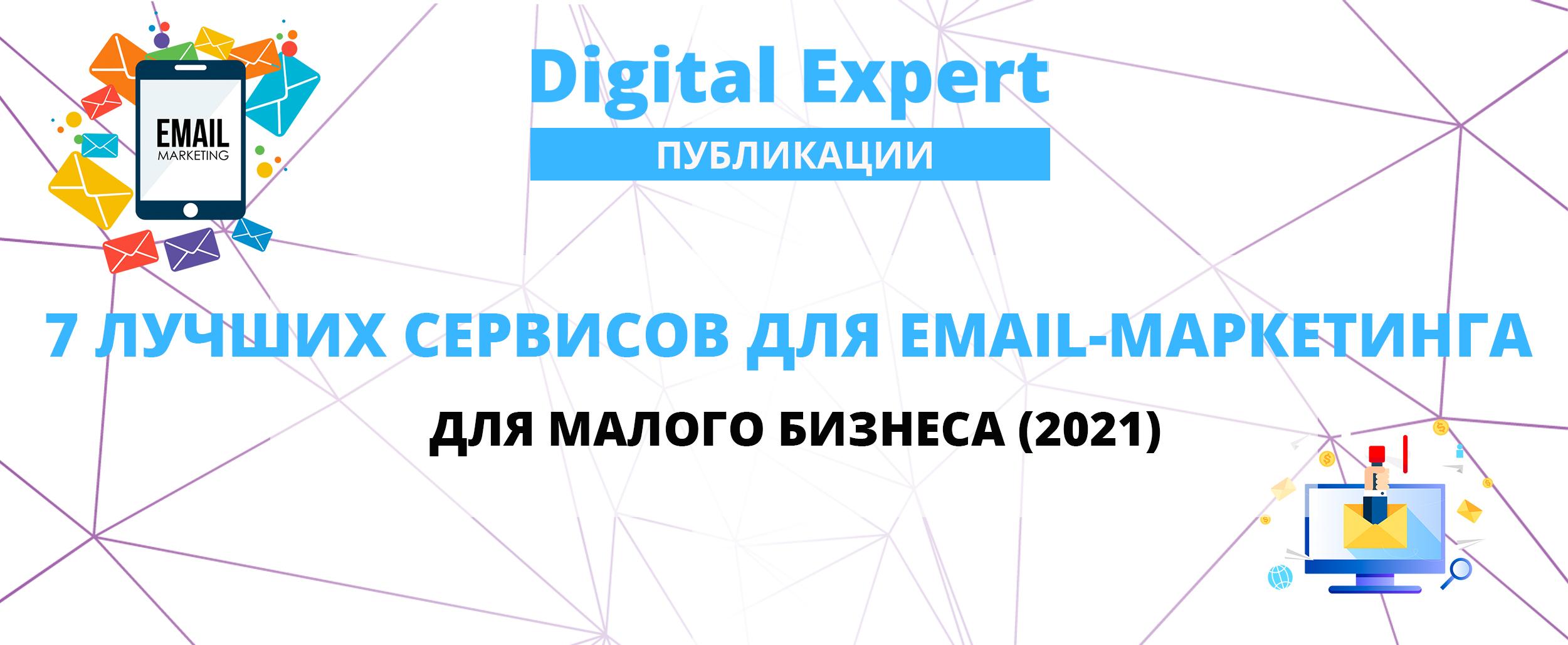 Топ 7 лучших сервисов email-маркетинга для малого бизнеса по сравнению 2021