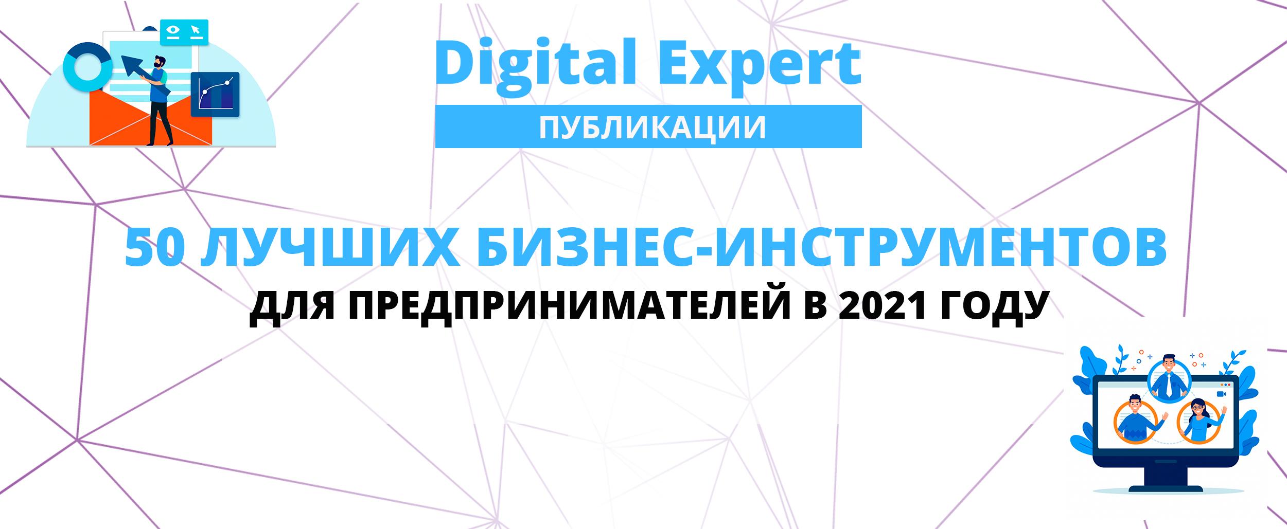 Лучшие инструменты для развития онлайн-бизнеса в 2021 году