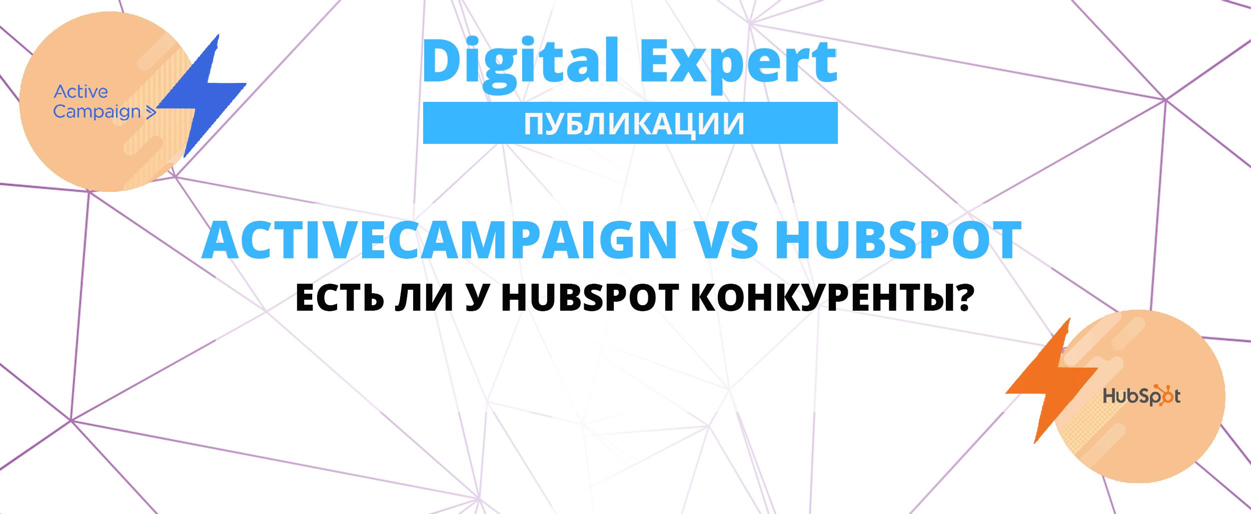 ActiveCampaign против HubSpot - есть ли у HubSpot конкуренты?