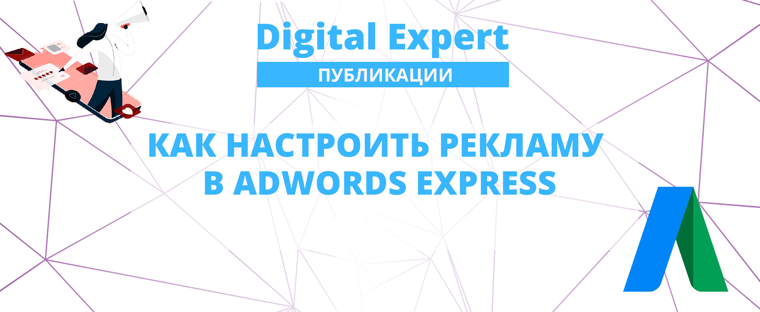 Как настроить рекламу в Adwords Express