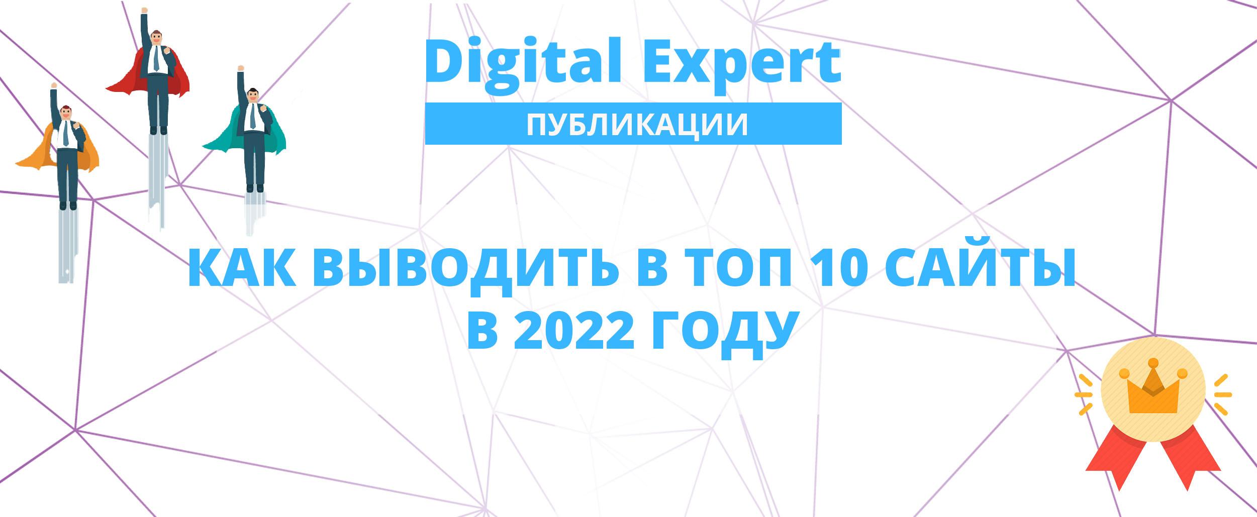 Как выводить в ТОП 10 сайты в 2020 году?