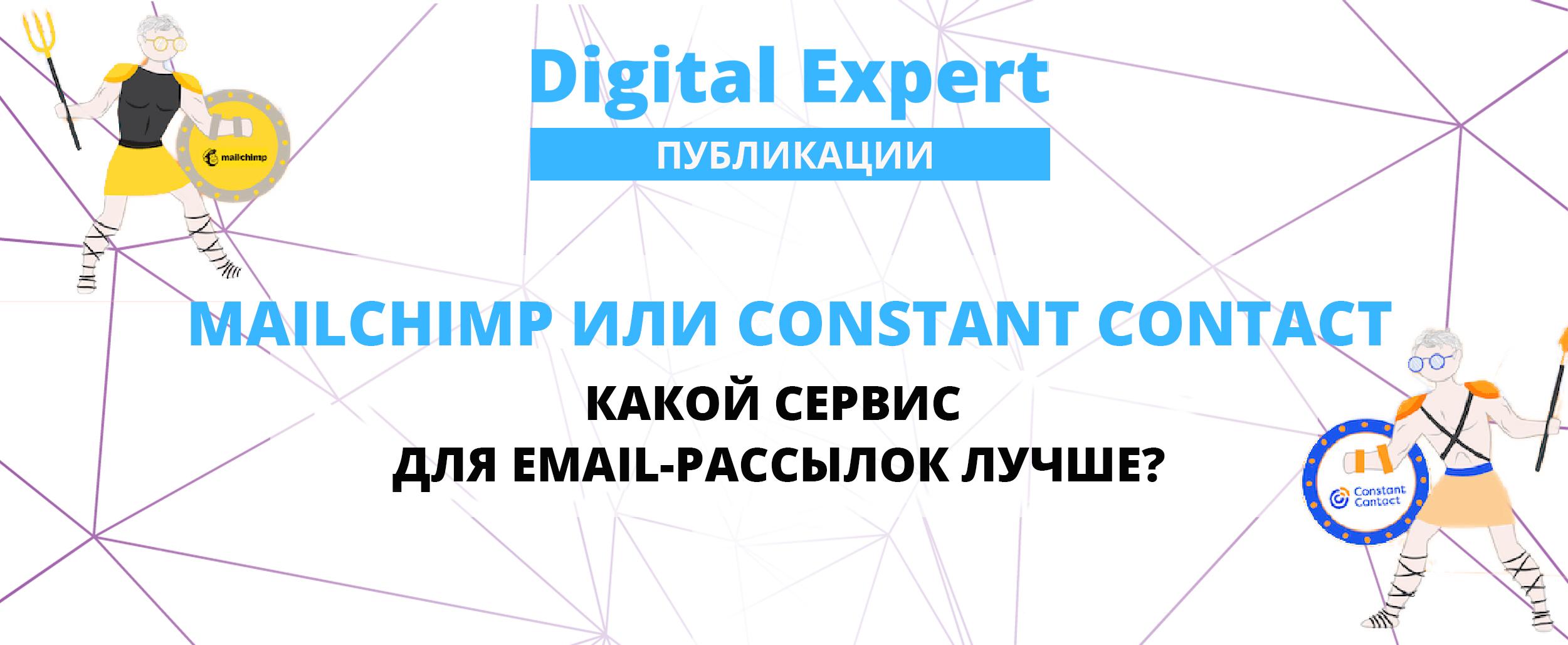 Сравнение сервиса Mailchimp vs Constant contact по возможностям и функциональности
