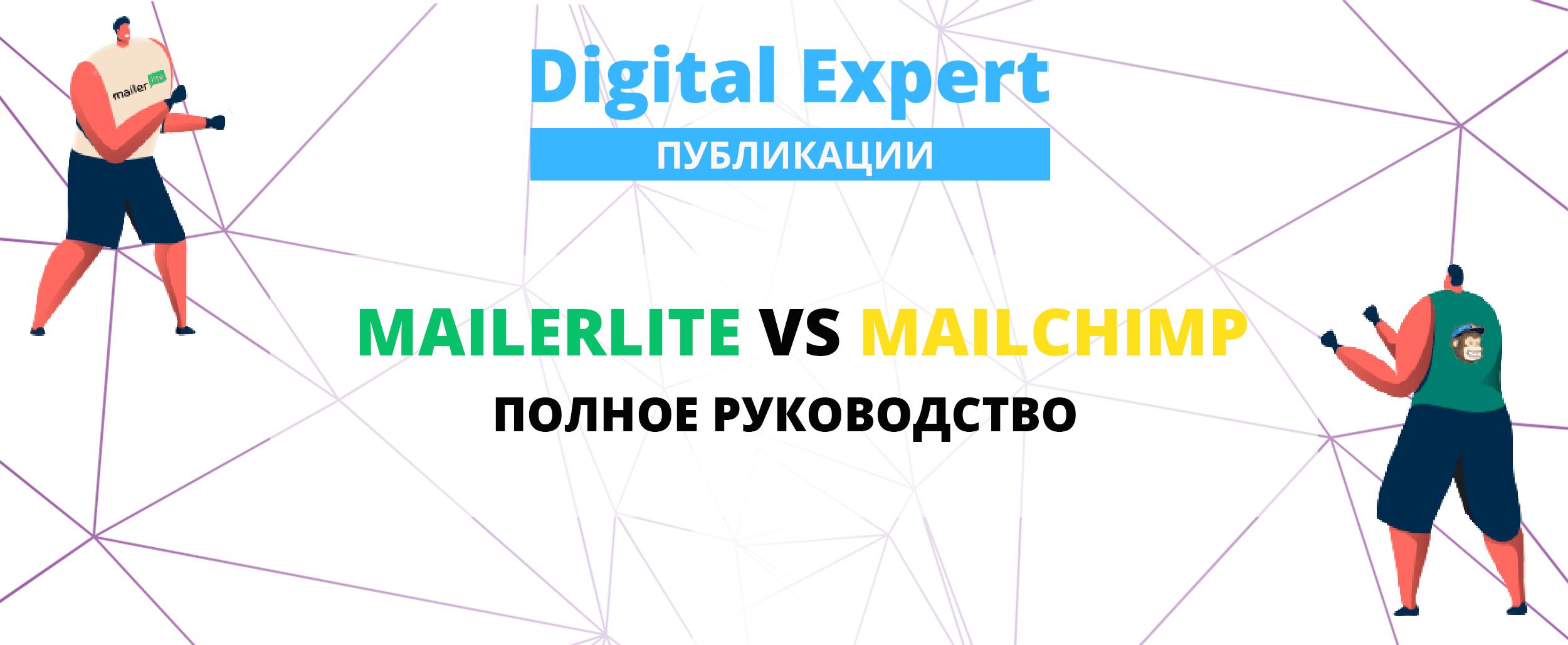 Mailerlite or Mailchimp - сравнение лучших email-рассылок