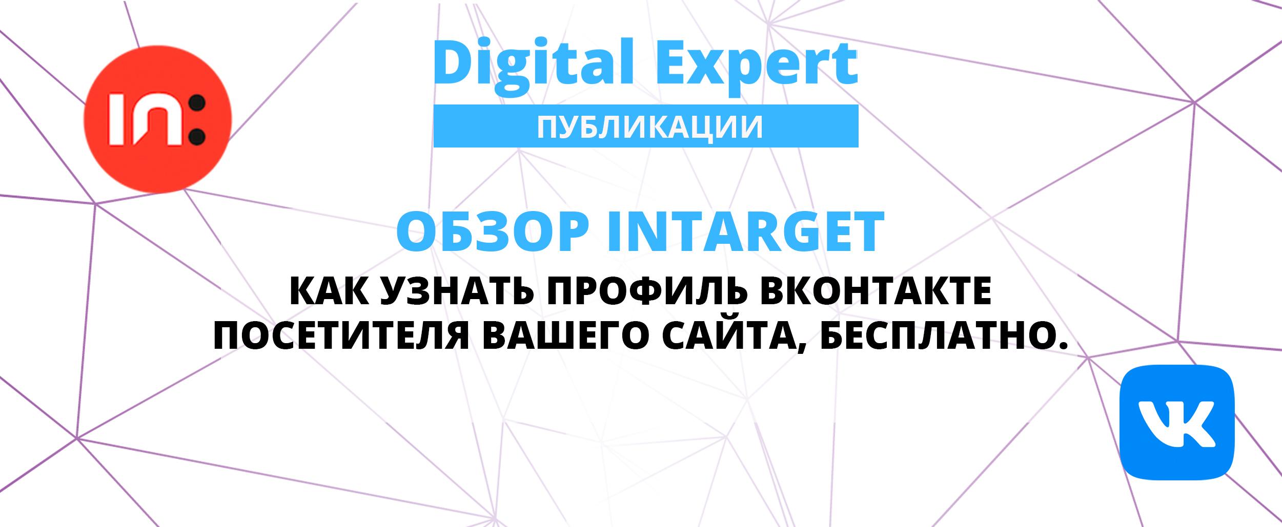 Обзор inTarget. Как узнать профиль ВКонтакте посетителя вашего сайта, бесплатно.