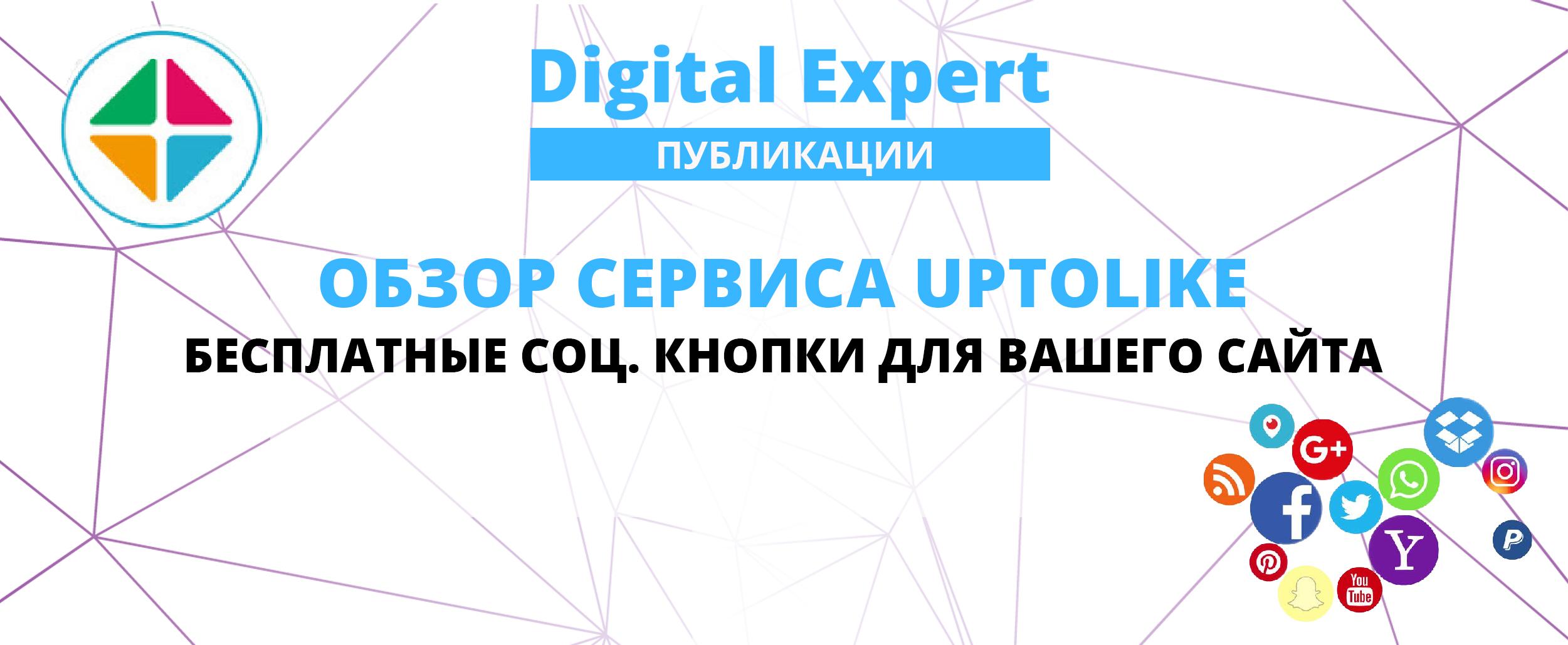 Обзор сервиса Uptolike. Бесплатные соцсети для Вашего сайта