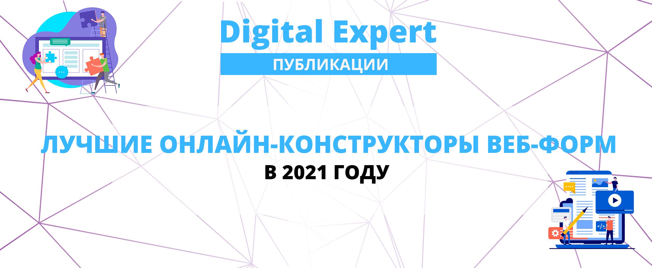 Лучшие бесплатные онлайн-конструкторы веб-форм в 2021 году