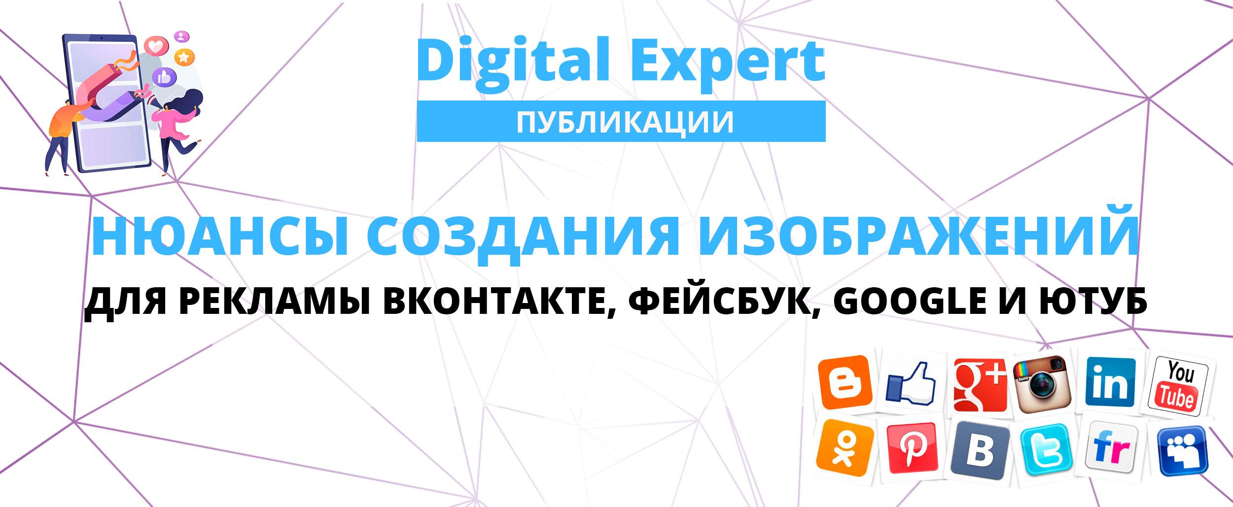 Нюансы создания изображений для рекламы Вконтакте, Фейсбук, Google и Ютуб
