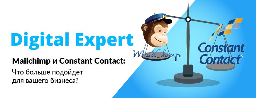 Mailchimp и Constant Contact: что больше подойдет для вашего бизнеса?