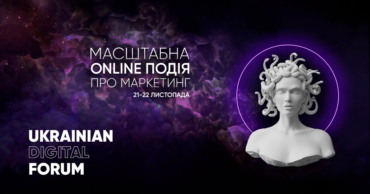 UKRAINIAN DIGITAL FORUM