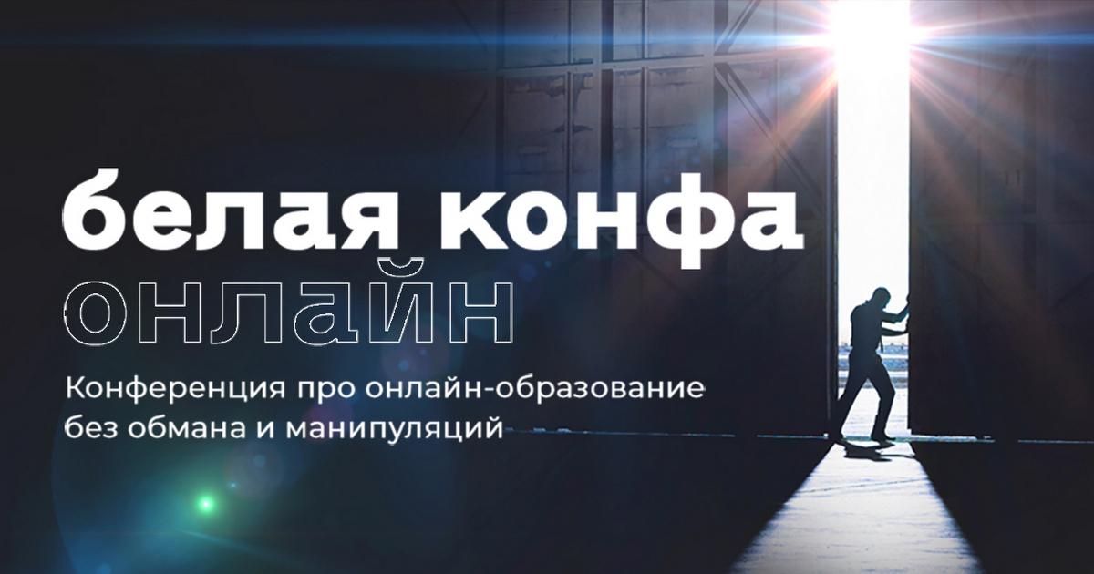 «Белая конфа» – конференция об организации, продвижении, масштабировании проектов онлайн-образования