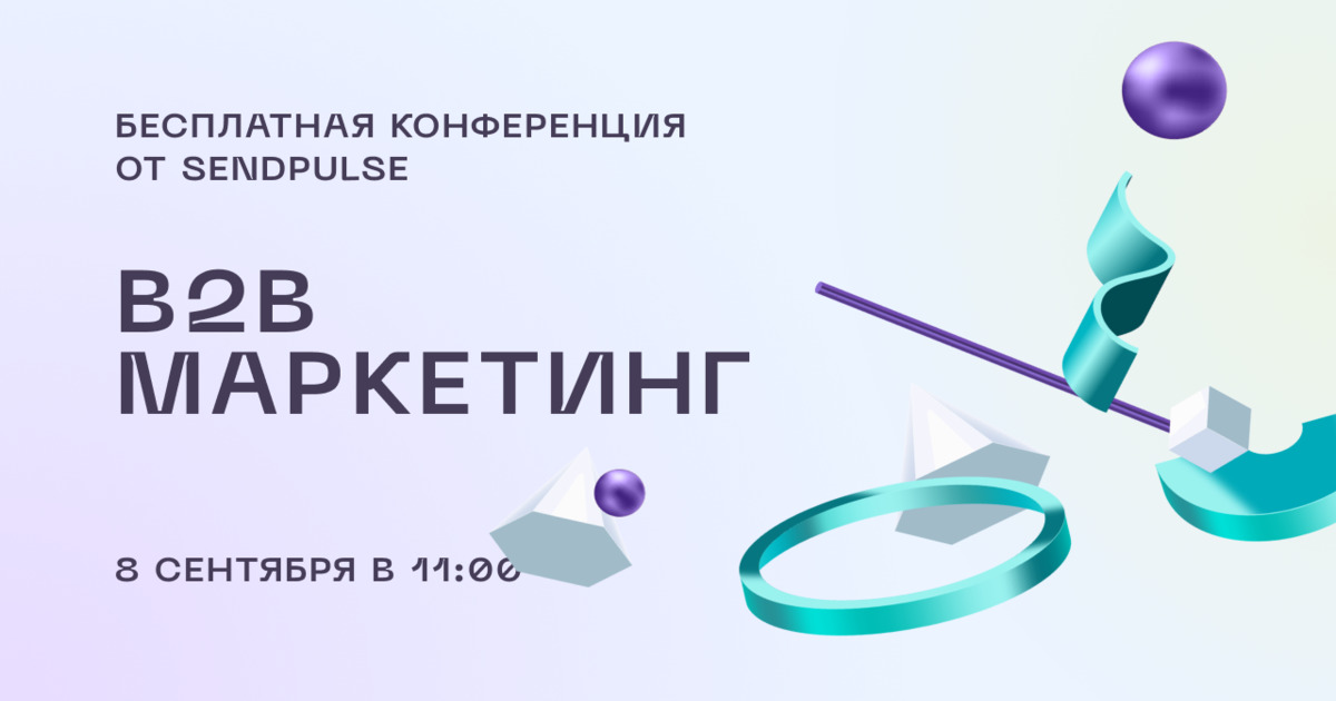 """Бесплатная конференция """"B2B маркетинг"""" от SendPulse"""