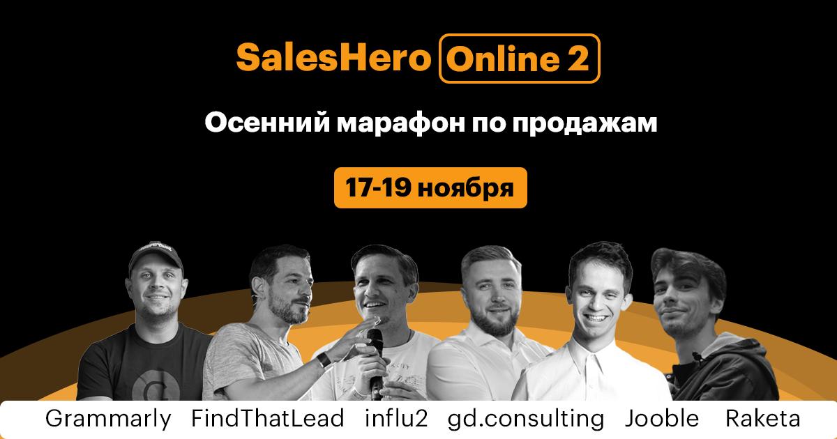 SalesHero Online 2. Осенний марафон по продажам