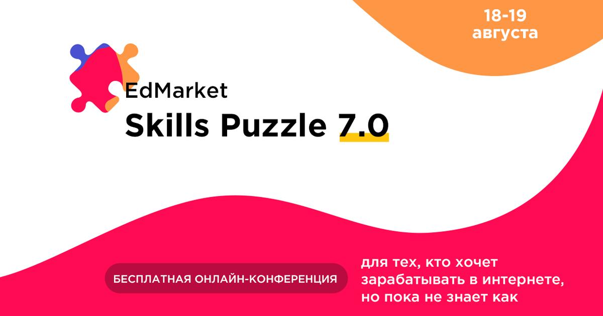 EdMarket Skills Puzzle 7.0