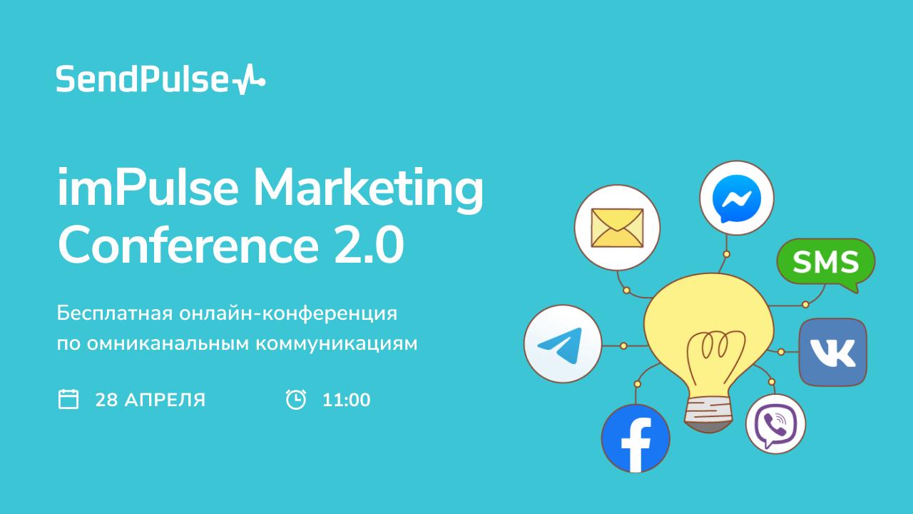 imPulse Marketing Conference 2.0