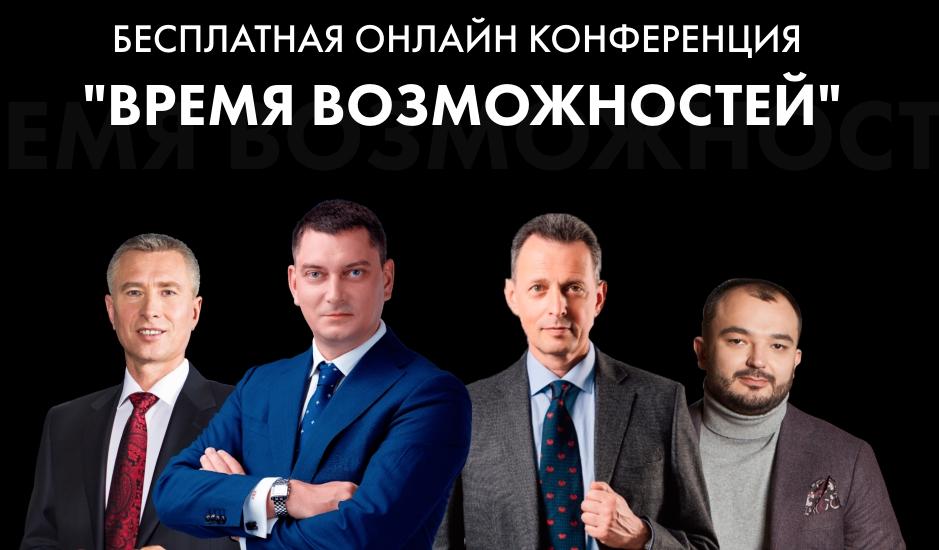 Онлайн конференция