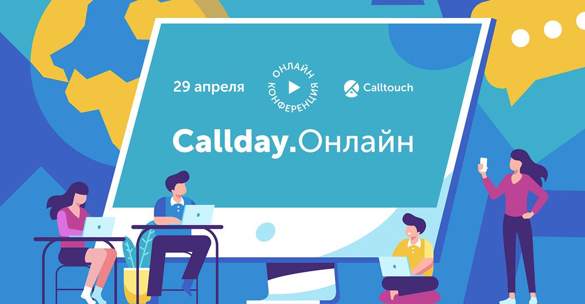Конференция Callday.Online