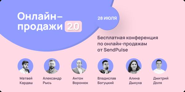 Бесплатная конференция