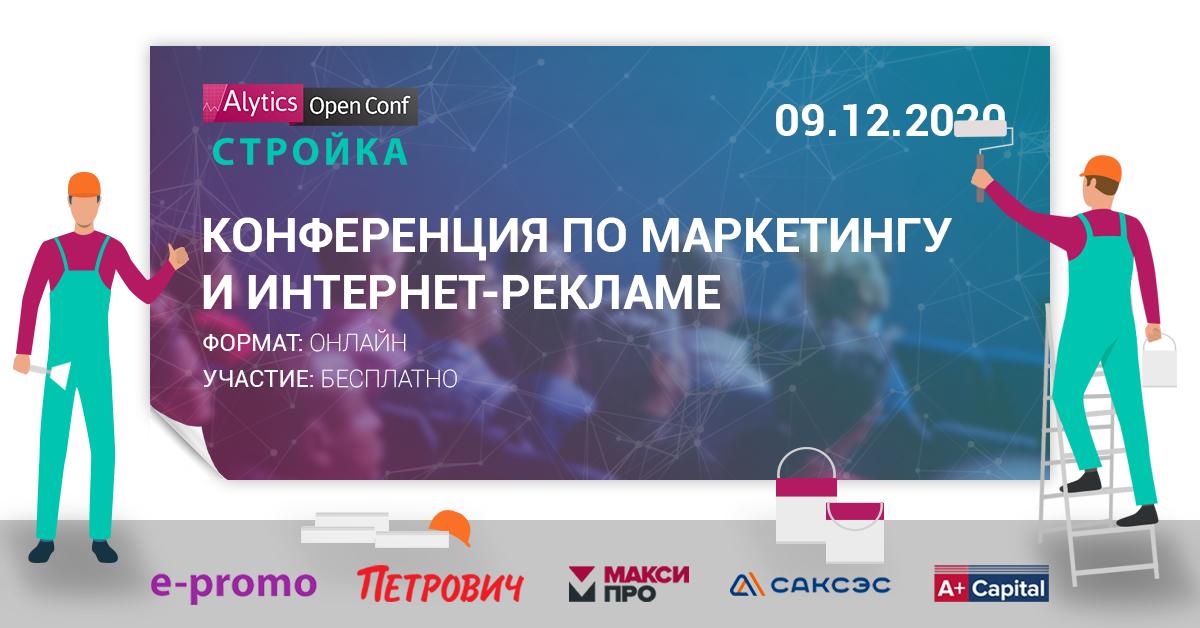 Alytics Open Conf Стройка - онлайн-конференция по маркетингу и интернет-рекламе для строительной сферы