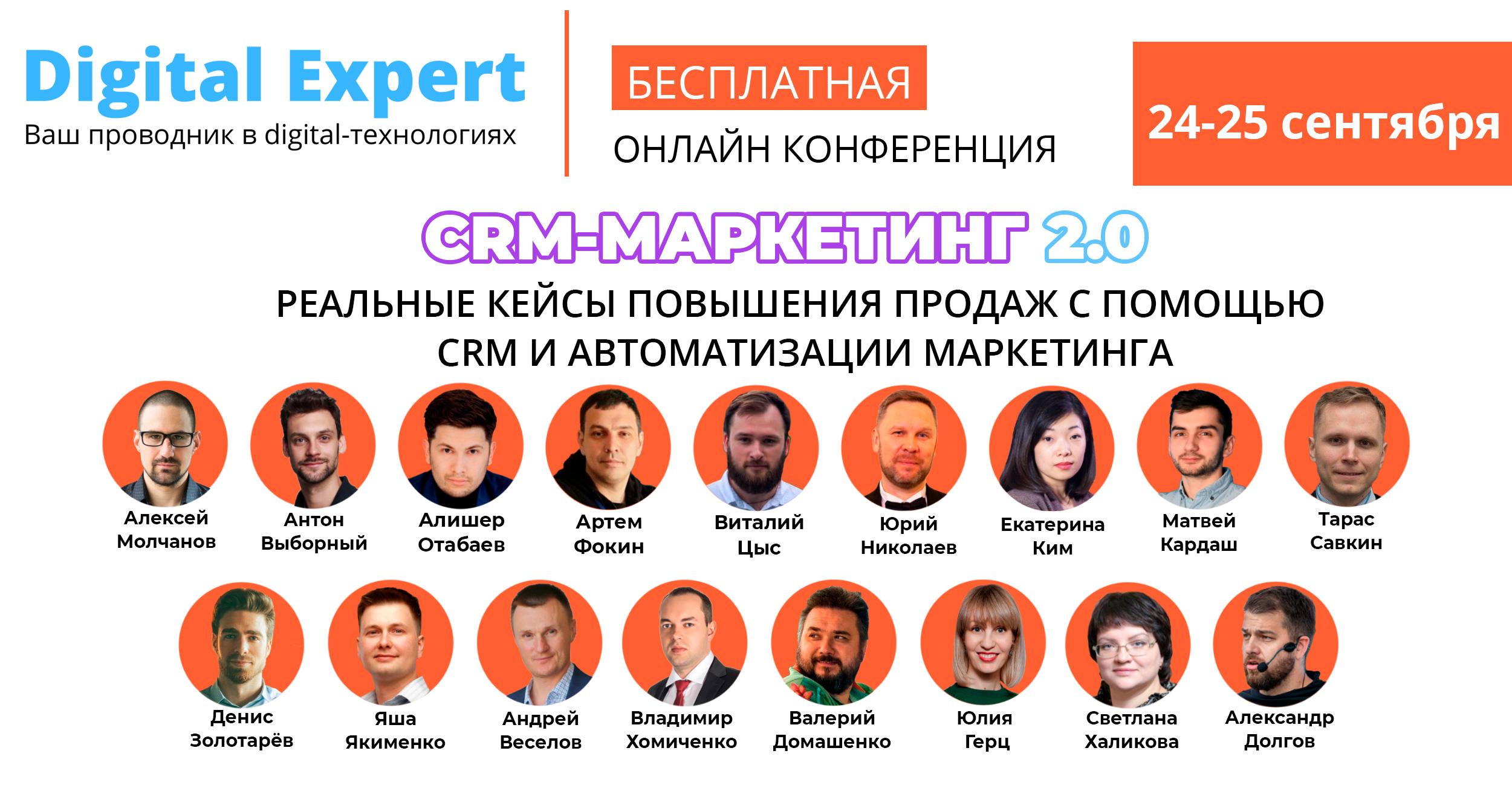 Онлайн-конференция «CRM-маркетинг 2.0. Реальные кейсы повышения продаж c помощью CRM и автоматизации маркетинга»
