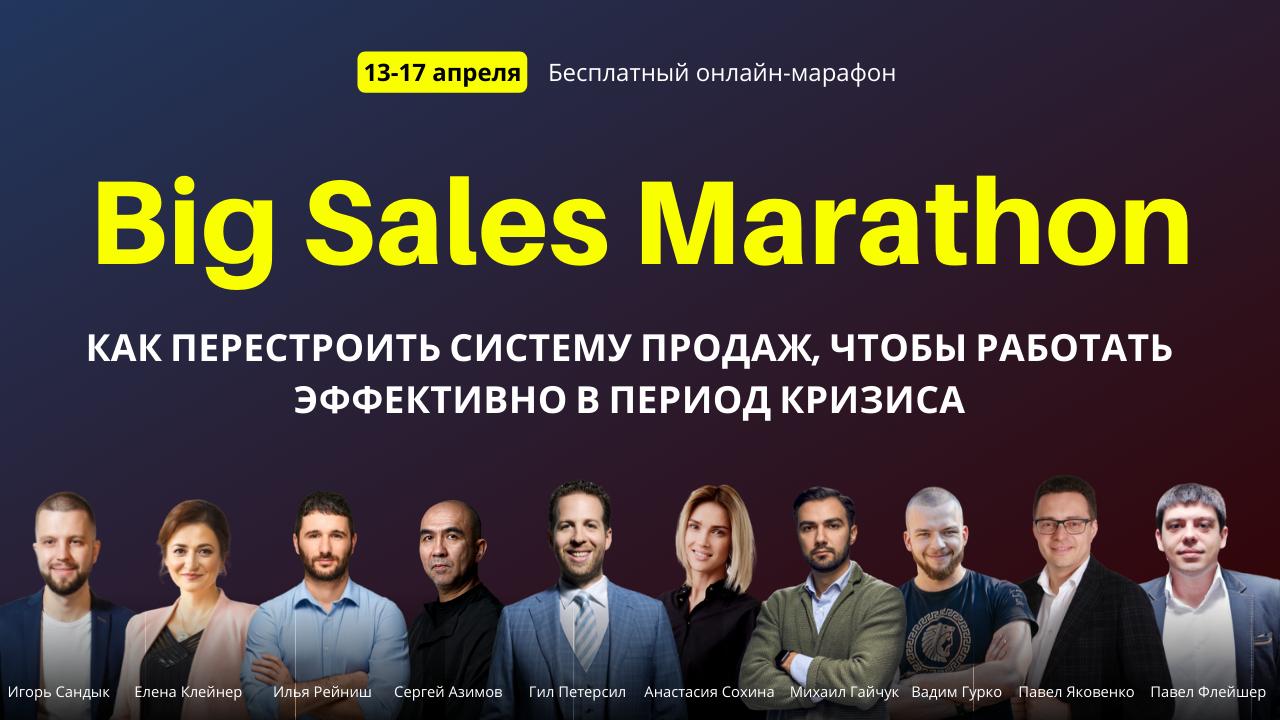 Конференция BIG SALES MARATHON