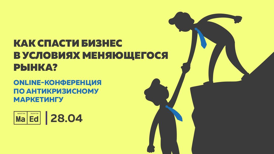 Бесплатная Онлайн-конференция по Антикризисному маркетингу