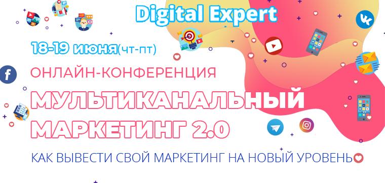 Мультиканальный маркетинг 2.0 - 16 докладов с практическими рекомендациями и ответами на вопросы