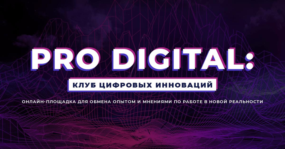 PRO Digital: Клуб цифровых инноваций