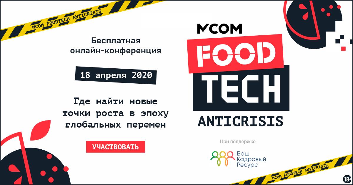 FoodTech Антикризисная онлайн-конференция