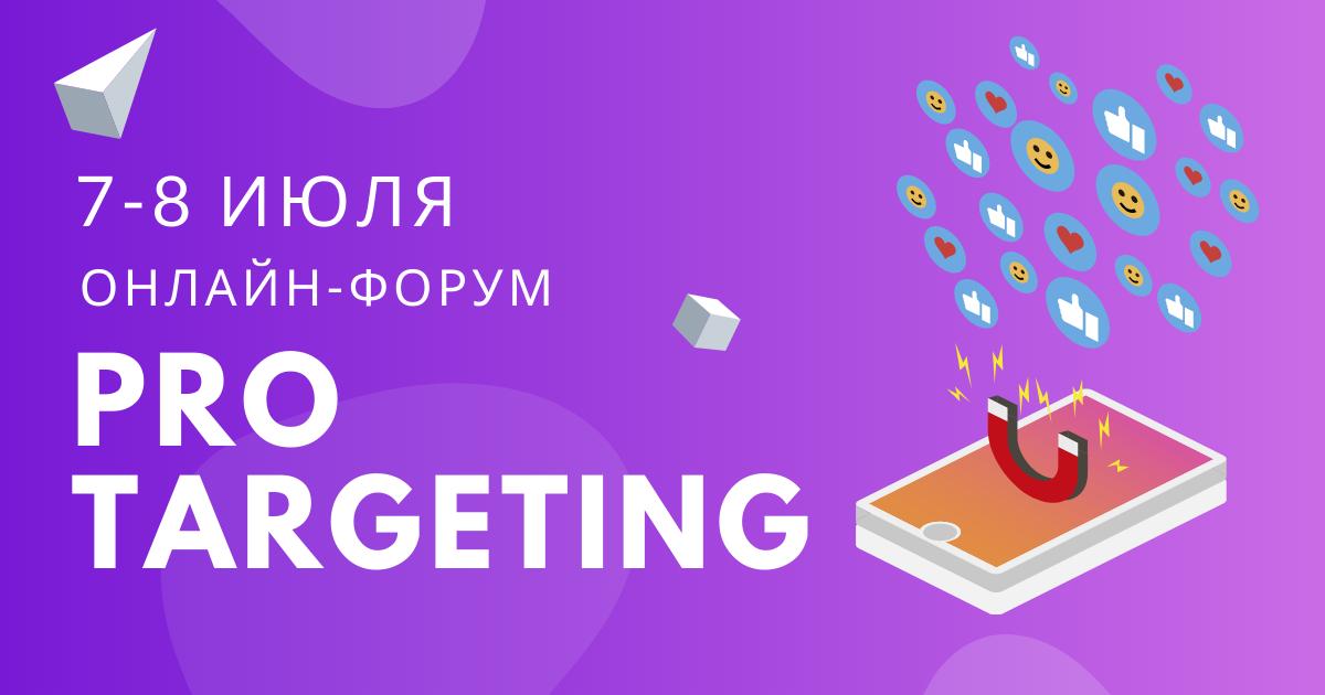 Онлайн-форум «ProТаргетинг 2020»