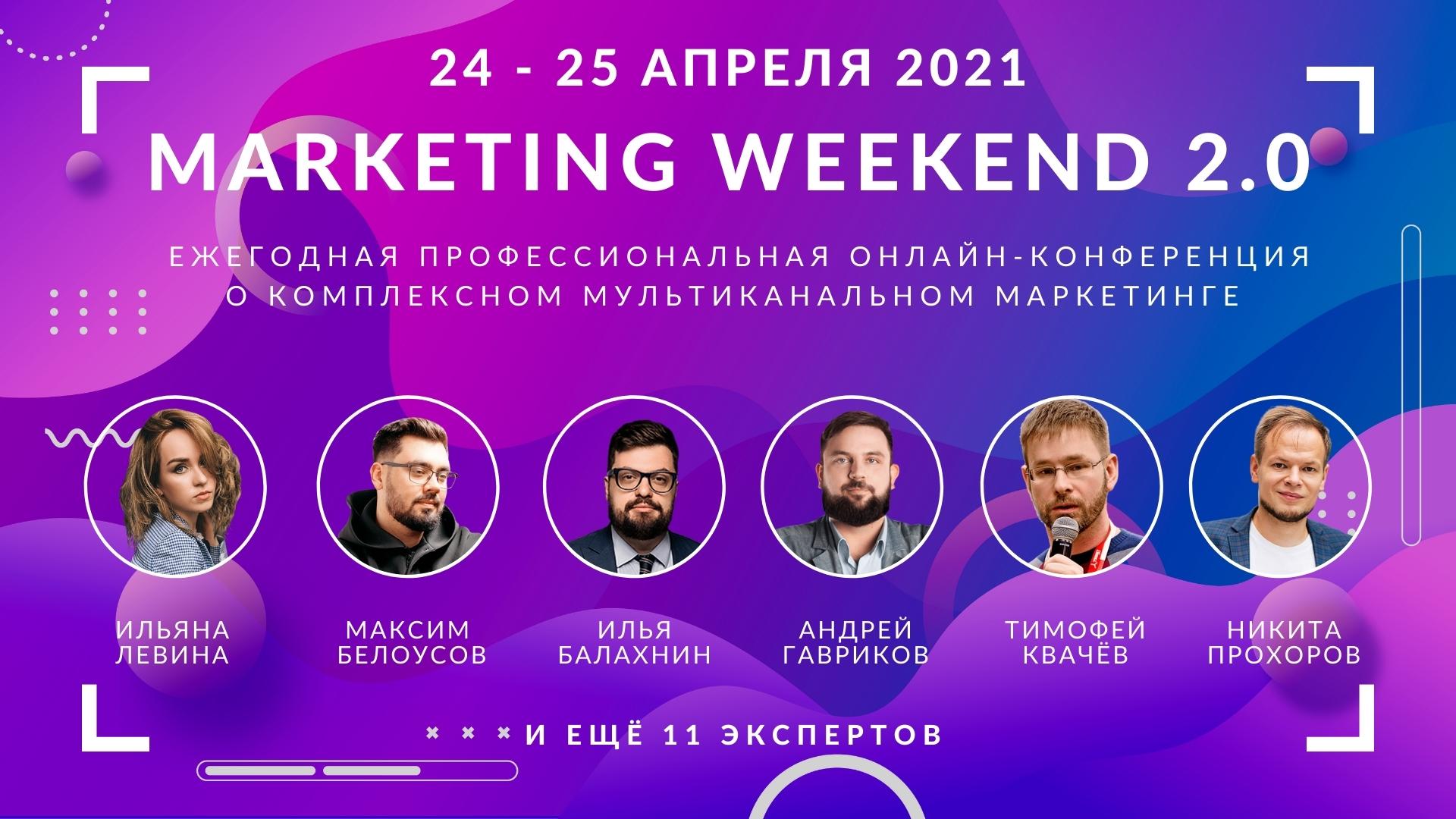 Marketing Weekend 2.0 - профессиональная конференция о комплексном маркетинге