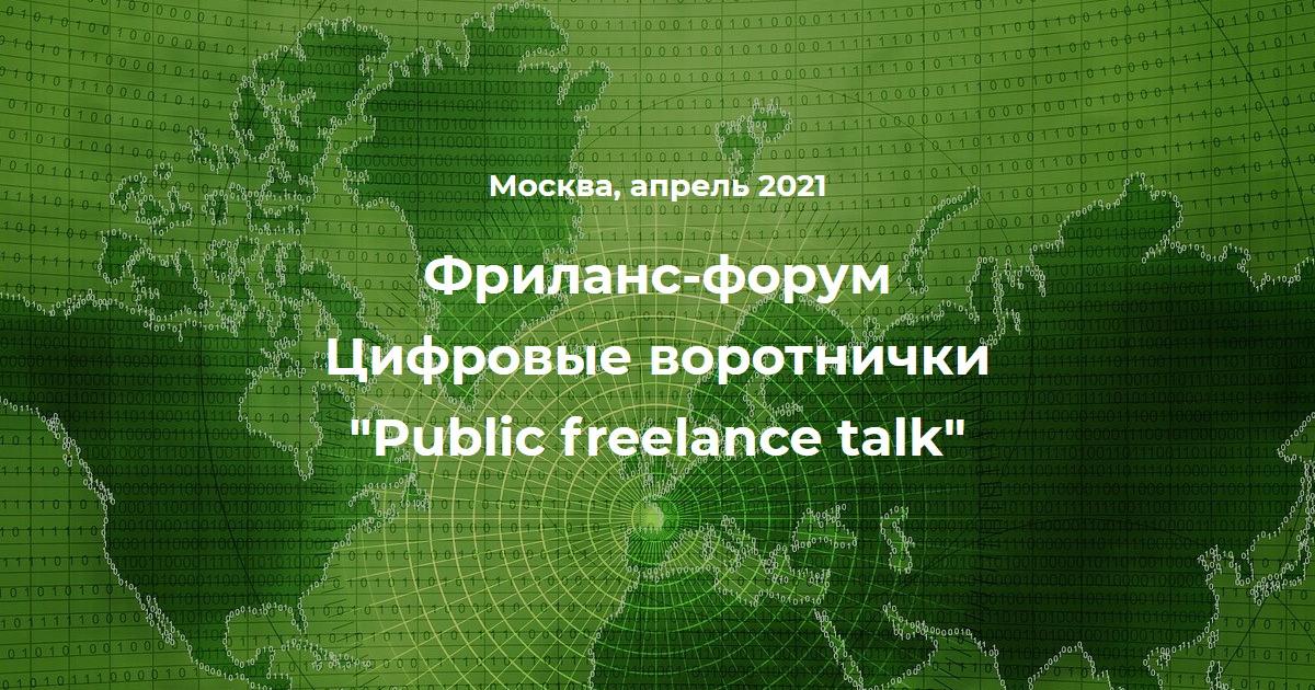 Фриланс-форум Цифровые воротнички 2021