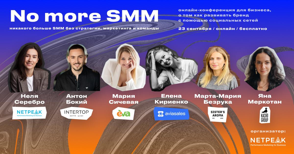 No more SMM — онлайн-конференция для бизнеса, о том как развивать бренд с помощью социальных сетей