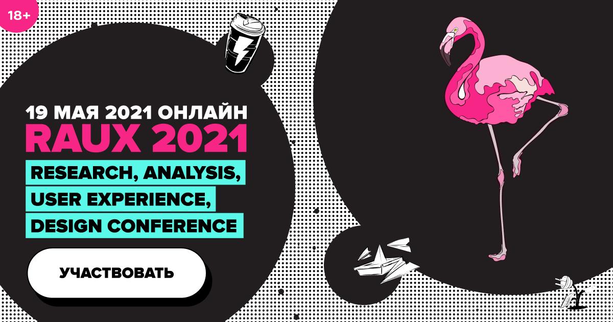 RAUX 2021 Online: конференция по дизайну и исследованиям